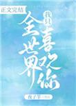[足坛]集邮女